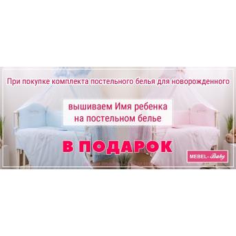 """Акция от ТМ Маленькая соня - """"Вышивка в подарок"""""""