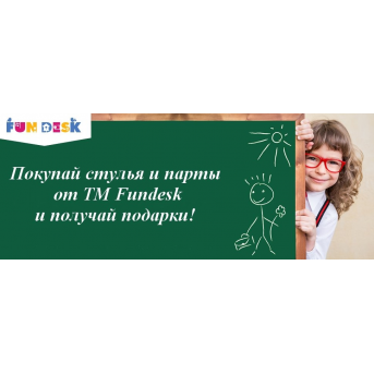 Акция ТМ FunDesk