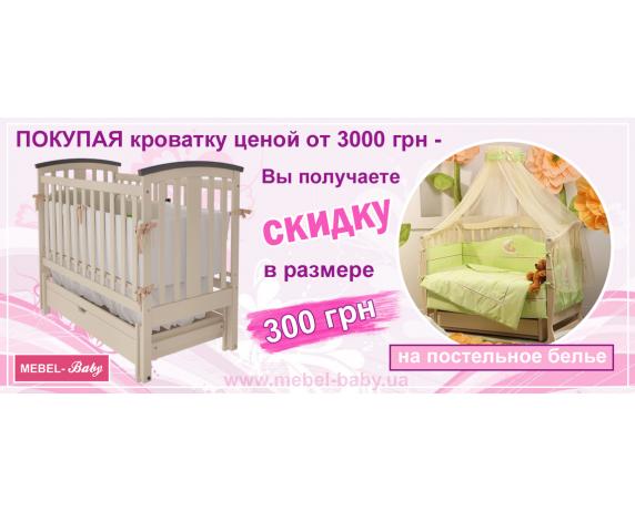 Подарок при покупке кроватки для новорожденных