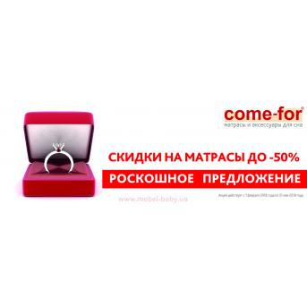 Акция от ТМ Come-for - РОСКОШНОЕ ПРЕДЛОЖЕНИЕ - скидки до 50%