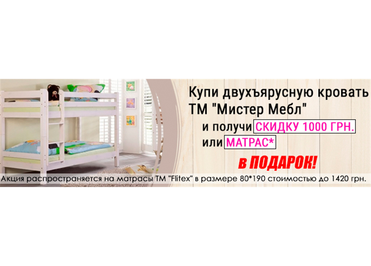 "Акция на двухъярусную кровать ТМ ""Мистр Мебл"""