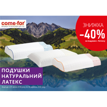Акция от ТМ Come-for - Подушки натуральний латекс - знижка 40%