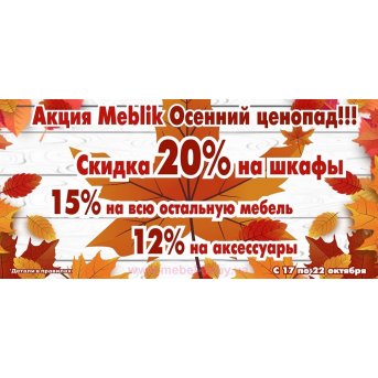 Акции «Осенний ценопад!»