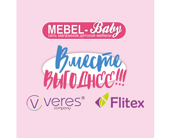 Акция «Верес + Flitex - ВМЕСТЕ ВЫГОДНЕЕ!» от ТМ Mebel-baby