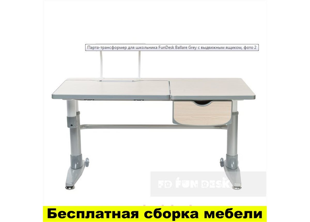 Стол-трансформер FunDesk Ballare  with drawer Grey
