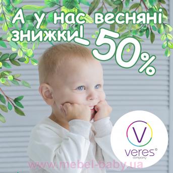 """Акция """"А у нас весенние скидки"""" от Верес"""