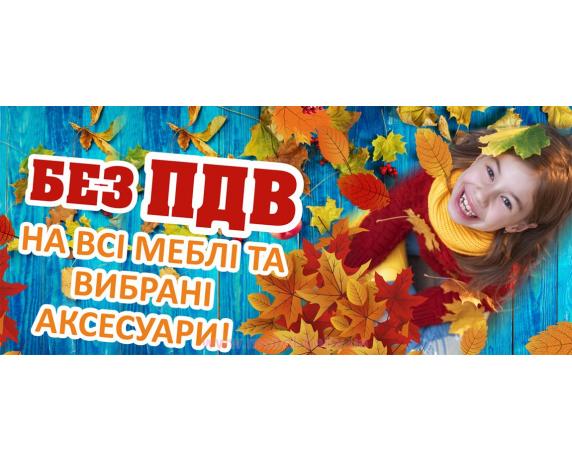 """Акция от ТМ Meblik """"БЕЗ НДС НА ВСЮ МЕБЕЛЬ И АКСЕССУАРЫ"""""""