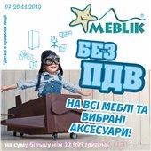 """Акция """"Без НДС на мебель и избранные аксессуары"""" от TM Meblik"""