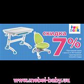 "Акция ""-7%"" FunDesk"