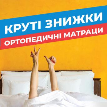 """Акция от EMM """"МАТРАЦ PARTY"""" — скидки до -30%"""